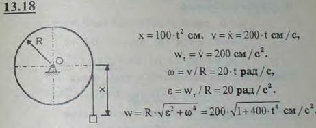 Вал радиуса R=10 см приводится во вращение гирей P, привешенной к нему на нити. Движение гири выражается уравнением x=1..., Задача 3014, Теоретическая механика