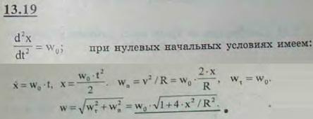 Решить предыдущую задачу в общем виде, выразив ускорение точек обода колеса через пройденное гирей рассто..., Задача 3015, Теоретическая механика