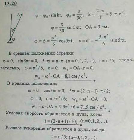 Стрелка гальванометра длины 3 см колеблется вокруг неподвижной оси по закону φ=φ0 sin kt. Определить ускор..., Задача 3016, Теоретическая механика