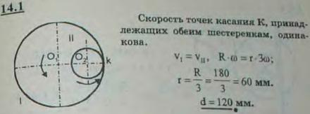 Угловая скорость зубчатого колеса 1 диаметра D1=360 мм равна 10π/3 рад/с. Чему должен равняться диаметр зубчатого колеса 2..., Задача 3017, Теоретическая механика