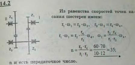 Редуктор скорости, служащий для замедления вращения и передающий вращение вала I валу II, состоит из четырех ше..., Задача 3018, Теоретическая механика