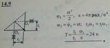 Определить, через какой промежуток времени зубчатое коническое колесо O1 радиуса r1=10 см будет иметь угловую скорость, равную 144π рад/с, если..., Задача 3025, Теоретическая механика