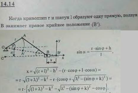 Написать уравнение движения поршня нецентрального кривошипно-ползунного механизма. Расстояние от оси вр..., Задача 3030, Теоретическая механика