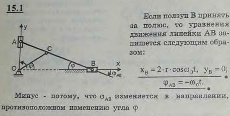 Линейка эллипсографа приводится в движение кривошипом OC, вращающимся с постоянной угловой скоростью ω0 вокруг оси O. Приняв ползун B за пол..., Задача 3036, Теоретическая механика