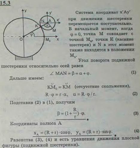 Шестеренка радиуса r, катящаяся по неподвижной шестеренке радиуса R, приводится в движение кривошипом OA, вращающимс..., Задача 3038, Теоретическая механика