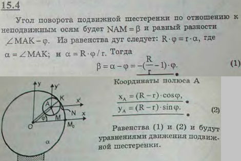 Шестеренка радиуса r, катящаяся внутри неподвижной шестеренки радиуса R, приводится в движение кривошипом OA, вращающимся равномерно вокруг оси O..., Задача 3039, Теоретическая механика