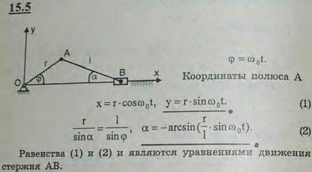 Найти уравнения движения шатуна, если кривошип вращается равномерно; за полюс взять точку A на оси паль..., Задача 3040, Теоретическая механика