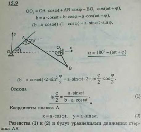 Кривошип OA антипараллелограмма OABO1, поставленного на большое звено OO1, равномерно вращается с угловой скоростью ω. Приняв за полюс ..., Задача 3044, Теоретическая механика