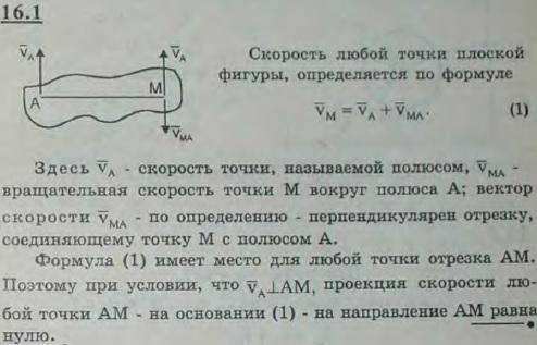 Направив ось перпендикулярно скорости любой из точек плоской фигуры, показать, что проекции на эту о..., Задача 3046, Теоретическая механика