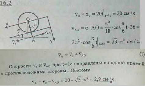 Колесо катится по наклонной плоскости, образующей угол 30 с горизонтом. Центр колеса движется по закону xO=10t2 см, где x-ось, н..., Задача 3047, Теоретическая механика