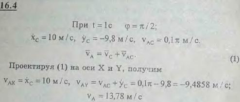 Сохранив условие предыдущей задачи, определить скорость то..., Задача 3049, Теоретическая механика