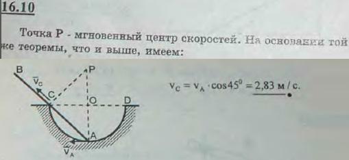 Прямая AB движется в плоскости рисунка, причем конец ее A все время находится на полуокружности CAD, а сама пряма..., Задача 3055, Теоретическая механика