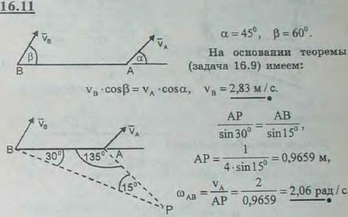 Стержень AB длины 0,5 м движется в плоскости рисунка. Скорость vA (vA=2 м/с) образует угол 45° с осью x, совмещенной ..., Задача 3056, Теоретическая механика