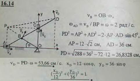 Стержень OB вращается вокруг оси O с постоянной угловой скоростью ω=2 с-1 и приводит в движение стерже..., Задача 3059, Теоретическая механика