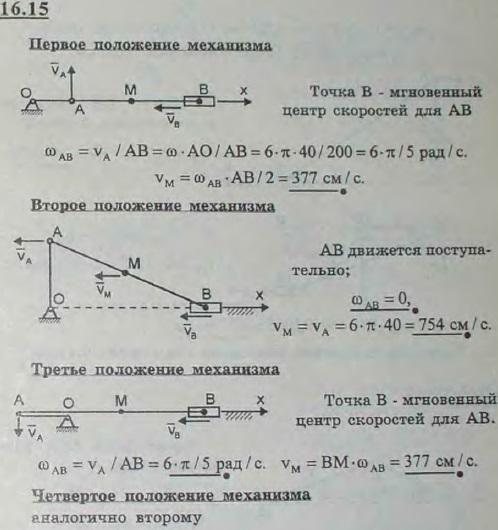 В кривошипном механизме длина кривошипа OA=40 см, длина шатуна AB=2 м; кривошип вращается равномерно с угловой скоростью, равной 6π рад/с. Найти уг..., Задача 3060, Теоретическая механика