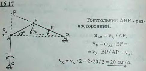 Определить скорость точки K четырехзвенного механизма OABO1 в положении, указанном на рисунке, если звено ..., Задача 3062, Теоретическая механика