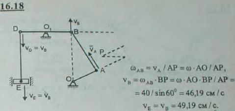 Определить скорость поршня E приводного механизма насоса в положении, указанном на рисунке, если OA=20 см, O1B=O1D. Кр..., Задача 3063, Теоретическая механика