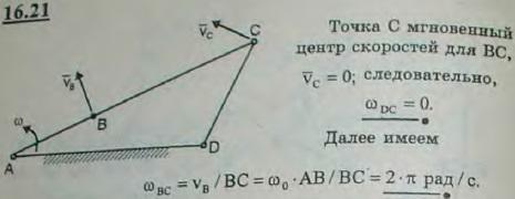 В шарнирном четырехзвеннике ABCD ведущий кривошип AB вращается с постоянной угловой скоростью ω0=6π рад/с. Определить мгновенн..., Задача 3066, Теоретическая механика