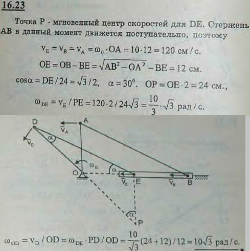 К середине D стержня AB шарнирного параллелограмма OABO1 присоединен с помощью шарнира D стержень DE, приводящи..., Задача 3067, Теоретическая механика