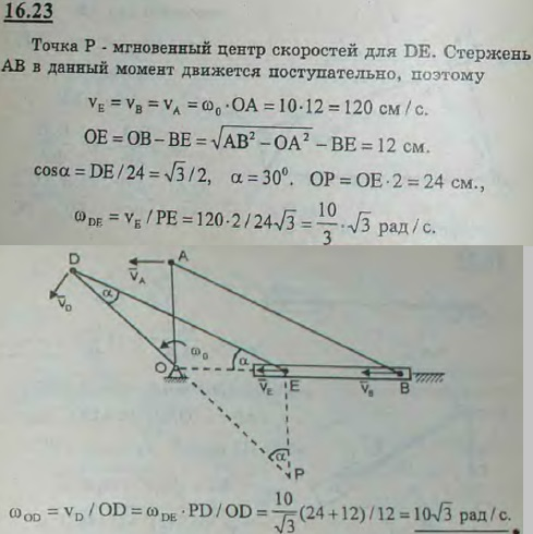 Ползуны B и E сдвоенного кривошипно-ползунного механизма соединены стержнем BE. Ведущий кривошип OA и ведомый кривошип OD качаются вокруг общей неподвижной..., Задача 3068, Теоретическая механика