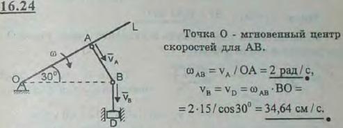 Поршень D гидравлического пресса приводится в движение посредством шарнирно-рычажного механизма OABD. В положении, указанном н..., Задача 3069, Теоретическая механика