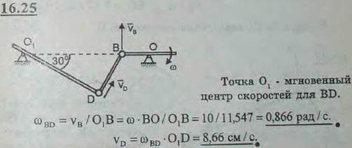 Подвижное лезвие L ножниц для резки металла приводится в движение шарнирно-рычажным механизмом AOBD. Определить скорость шарнира D..., Задача 3070, Теоретическая механика
