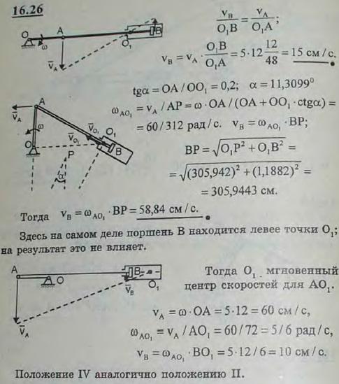 В машине с качающимся цилиндром длина кривошипа OA=12 см, расстояние между осью вала и осью цапф цилиндра OO1=60 см, длина шатуна AB=60..., Задача 3071, Теоретическая механика