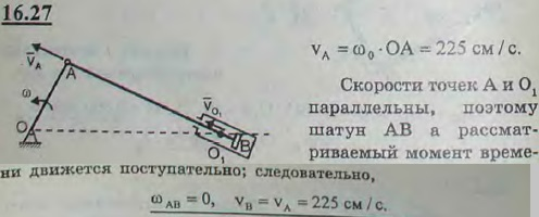В машине с качающимся цилиндром длина кривошипа OA=15 см, угловая скорость кривошипа ω0=15 рад/с=const. Найти скорос..., Задача 3072, Теоретическая механика