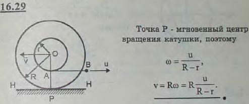 Катушка радиуса R катится по горизонтальной плоскости HH без скольжения. На средней цилиндрической части катушки радиуса r намотана нит..., Задача 3074, Теоретическая механика