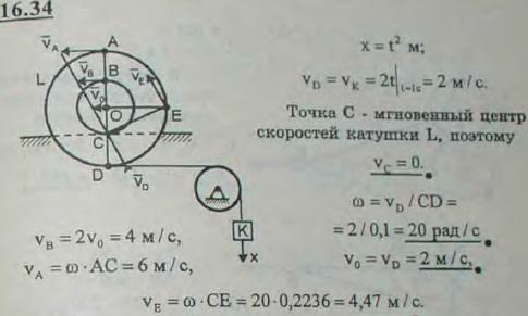 Груз K, связанный посредством нерастяжимой нити с катушкой L, опускается вертикально вниз по закону x=t2 м. При этом..., Задача 3079, Теоретическая механика