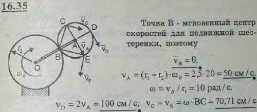 Кривошип OA, вращаясь с угловой скоростью ω0=2,5 рад/с вокруг оси O неподвижного колеса радиуса r2=15 см, приводит в движение насаженную на..., Задача 3080, Теоретическая механика