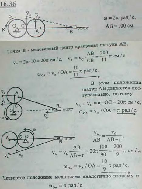 На ось O насажены зубчатое колесо K диаметра 20 см и кривошип OA длиной 20 см, не связанные между собой. С шатуном AB наглухо скреплено зубчатое ко..., Задача 3081, Теоретическая механика
