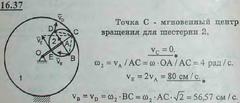 Кривошип OA=20 см вращается вокруг неподвижной оси O, перпендикулярной плоскости рисунка, с угловой скоростью 2 р..., Задача 3082, Теоретическая механика