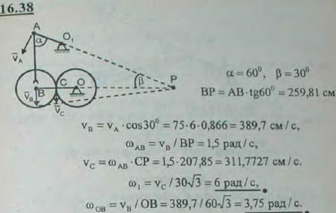 Механизм Уатта состоит из коромысла O1A, которое, качаясь на оси O1, передает при помощи шатуна AB движение кривошипу OB, свободно насаже..., Задача 3083, Теоретическая механика
