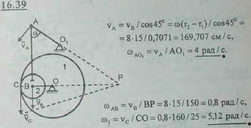 Планетарный механизм состоит из кривошипа O1A, приводящего в движение шатун AB, коромысла OB и колеса I радиуса r1=25 ..., Задача 3084, Теоретическая механика
