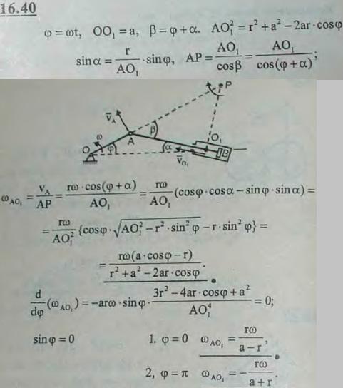 В машине с качающимся цилиндром длина кривошипа OA=r и расстояние OO1=a. Кривошип вращается с постоянной углов..., Задача 3085, Теоретическая механика