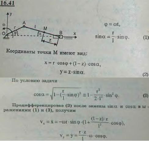 Найти приближенное выражение для проекции на координатные оси скорости любой точки M шатуна AB кривошипного механизма при равномерном вращении вал..., Задача 3086, Теоретическая механика