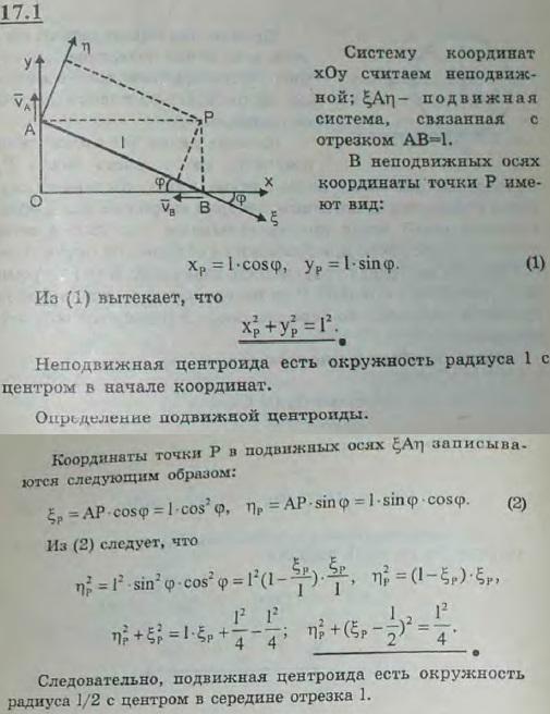 Найти центроиды при движении стержня AB, у..., Задача 3087, Теоретическая механика