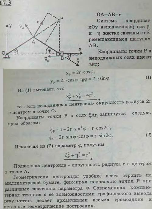 Найти геометрически неподвижную и подвижную центроиды шатуна AB, длина кот..., Задача 3089, Теоретическая механика