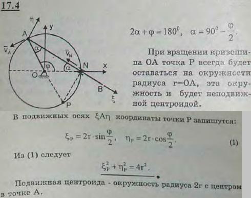 Стержень AB движется таким образом, что одна из его точек A описывает окружность радиуса r с центром в точке ..., Задача 3090, Теоретическая механика