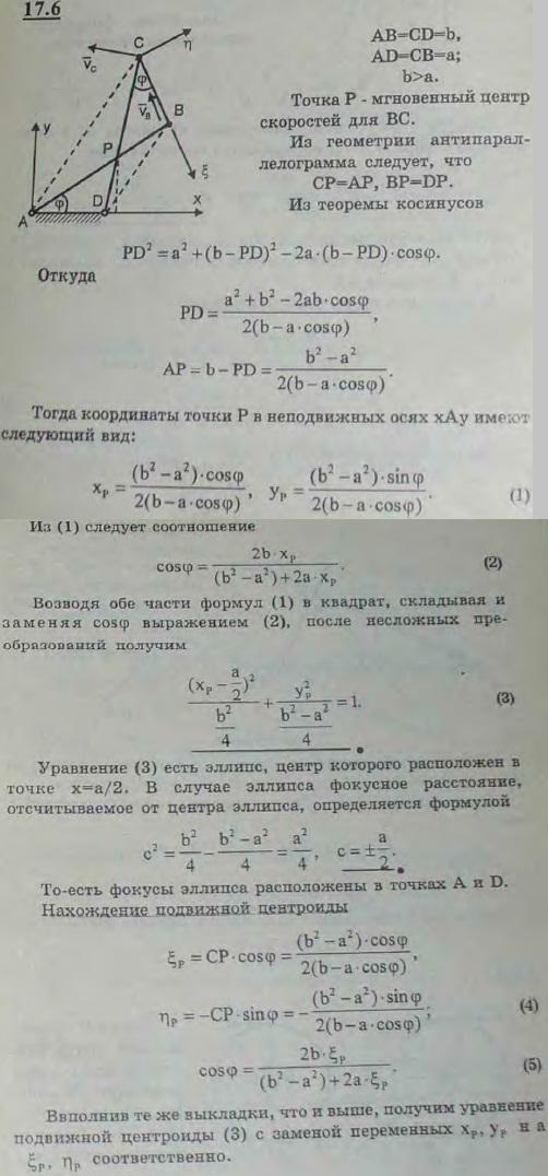 Найти неподвижную и подвижную центроиды звена BC антипараллелограмма, поставленного на мен..., Задача 3092, Теоретическая механика