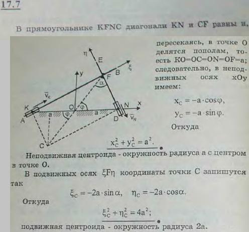 Два стержня AB и DE, наглухо соединенные под прямым углом в точке F, движутся таким образом, что стержень AB всегда проходит через неподвижную точк..., Задача 3093, Теоретическая механика