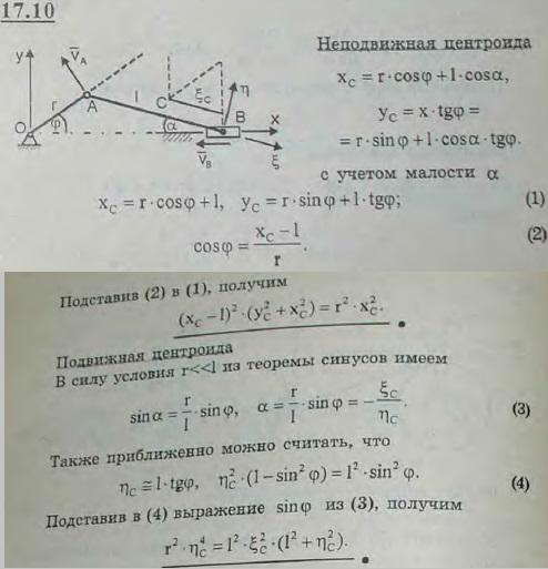 Найти приближенные уравнения неподвижной и подвижной центроид шатуна AB кривошипного механизма, предполагая, что длина шатуна AB=l наст..., Задача 3096, Теоретическая механика