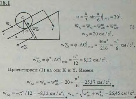 Колесо катится по наклонной плоскости, образующей угол 30 с горизонтом. Центр колеса движется по закону xO=10t2 см, где x — ось, ..., Задача 3098, Теоретическая механика
