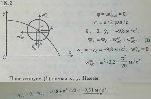 При движении диска радиуса r=20 см в вертикальной плоскости xy его центр C движется согласно уравнениям xC=10t м, yC=(100-4,9t2) м. При этом диск вращается в..., Задача 3099, Теоретическая механика