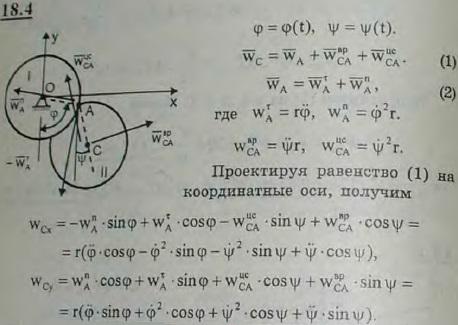 Два одинаковых диска радиуса r каждый соединены цилиндрическим шарниром A. Диск I вращается вокруг неподвижной горизонтальной оси O ..., Задача 3101, Теоретическая механика