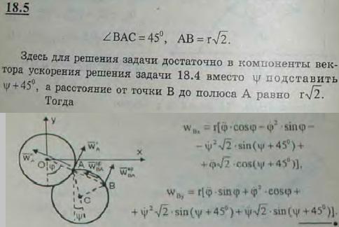 Сохранив условие предыдущей задачи, найти ускорение точк..., Задача 3102, Теоретическая механика