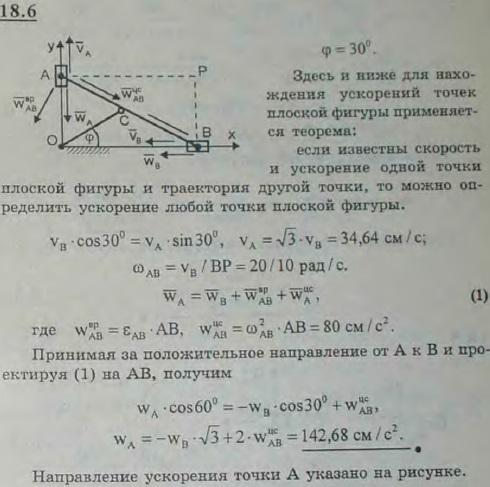 Линейка эллипсографа скользит концом B по оси Ox, концом A — по оси Oy, AB=20 см. (См. рисунок к задаче 15.1.) Определить скорость и ускорение точ..., Задача 3103, Теоретическая механика