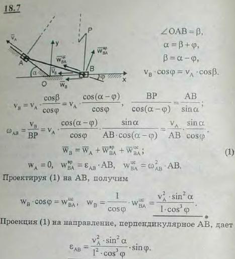 Муфты A и B, скользящие вдоль прямолинейных образующих, соединены стержнем AB длины l. Муфта A движется с постоянной скоростью vA (см. рисунок к з..., Задача 3104, Теоретическая механика