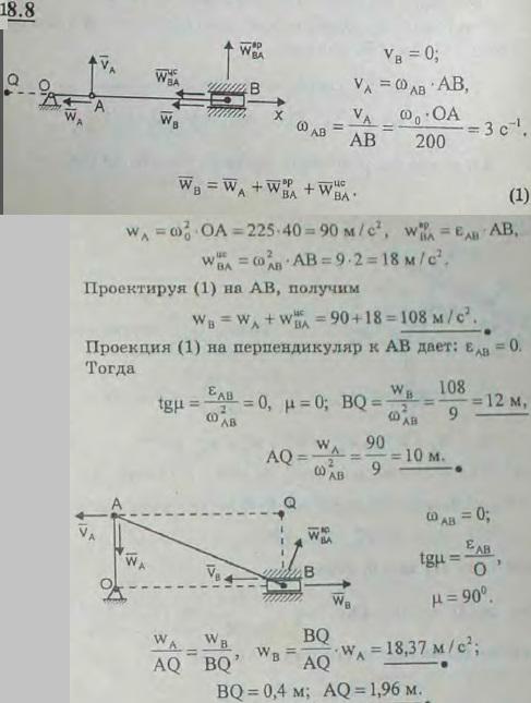 Найти ускорение ползуна B и мгновенный центр ускорений K шатуна AB кривошипно-ползунного механизма, изображенн..., Задача 3105, Теоретическая механика